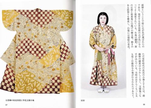 Sức hút từ trang phục truyền thống kimono - 2